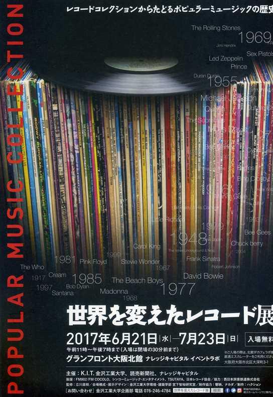 レコード11・パンフ.jpg
