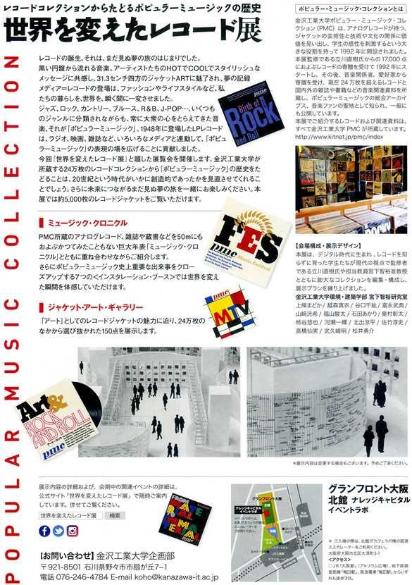 レコード12・パンフ.jpg