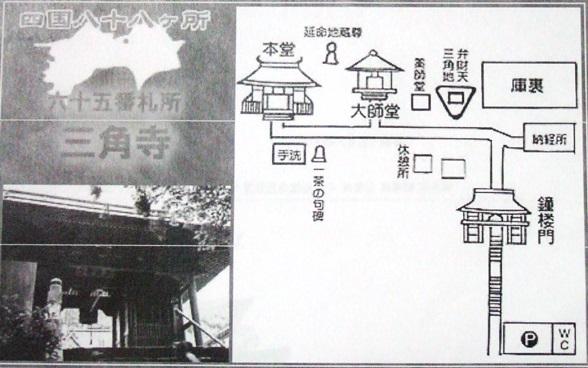三角寺1.JPG