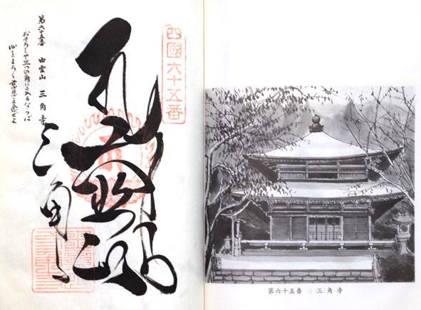 三角寺11・朱印.JPG