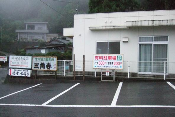 三角寺2・駐車場.JPG