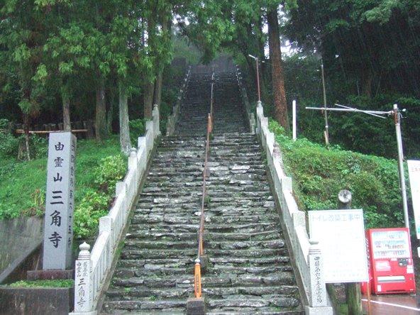 三角寺3・石段.JPG