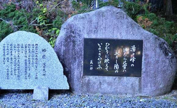 下呂22・浅本義一郎歌碑.JPG
