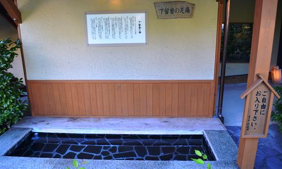下呂23・下留磨の足湯.JPG
