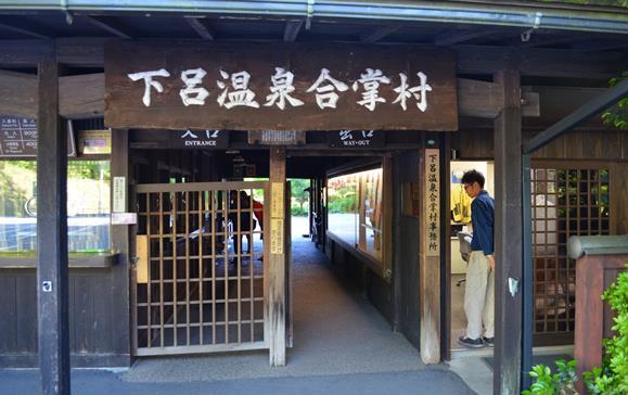 下呂26・合掌村出入り口.JPG
