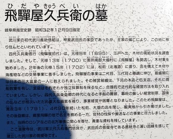 下呂43・墓の説明板.JPG