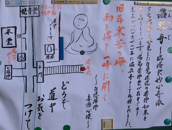 下呂44・手書きの案内図.JPG