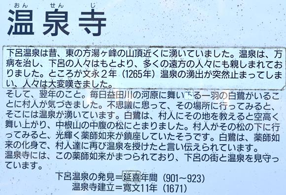 下呂56・温泉寺説明板.JPG