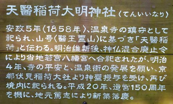 下呂65・稲荷説明板.JPG