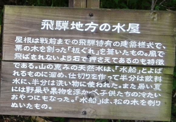 下呂67・水屋説明板.JPG