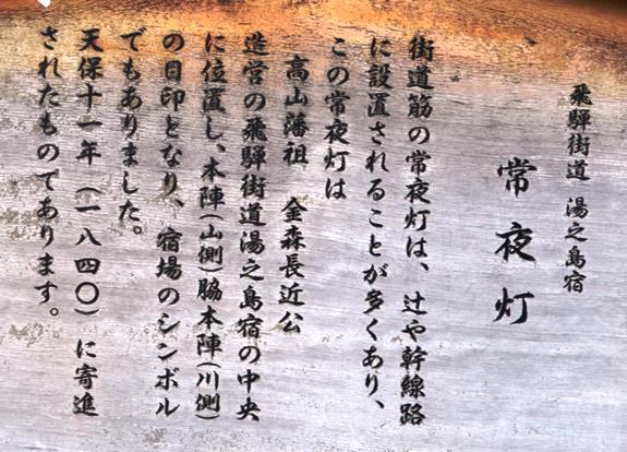 下呂78・常夜灯説明板.JPG