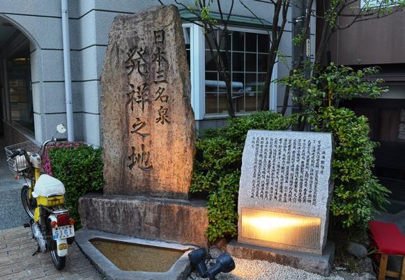 下呂79・日本三名泉発祥火.JPG