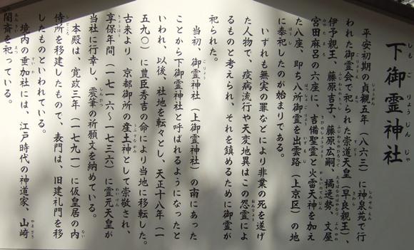 下御霊4・駒札.JPG
