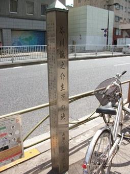 両国1・芥川龍之介生育の地.jpg