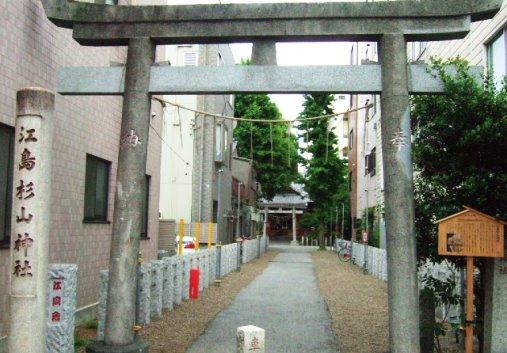 両国15・江島杉山神社.jpg