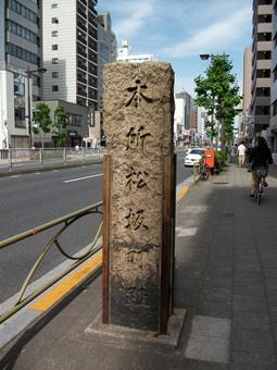 両国2・本所松坂町跡.jpg