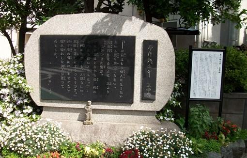 両国9・芥川龍之介文学碑.jpg
