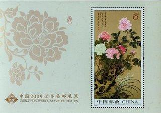 中国2009世界切手展.jpg