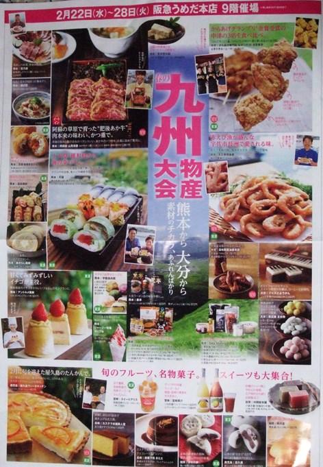 九州物産1・チラシ.JPG