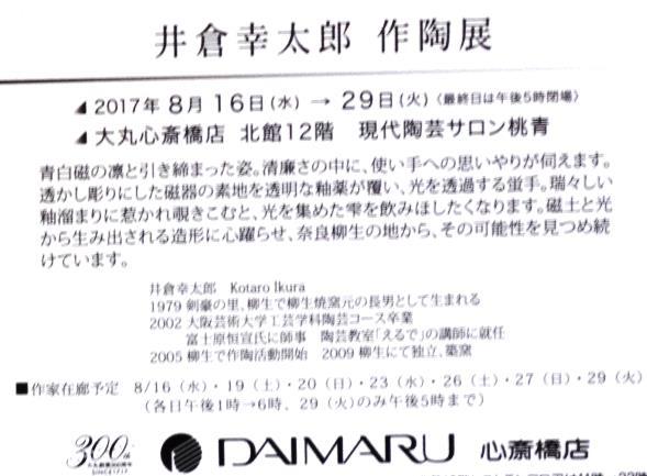 井倉1.JPG