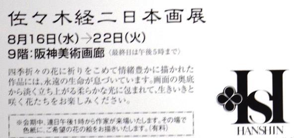 佐々木2.JPG