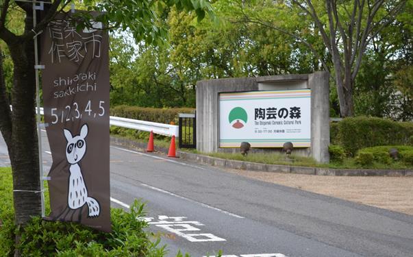 信楽16・陶芸の森.JPG