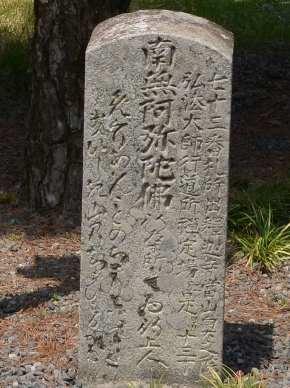 出釈迦11・西行法師の歌碑.JPG
