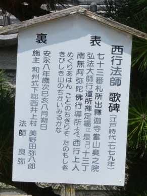 出釈迦12・西行法師.JPG