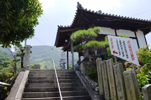 出釈迦20・当山発祥の霊地へ.JPG