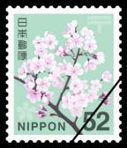 切手2・52円.jpg