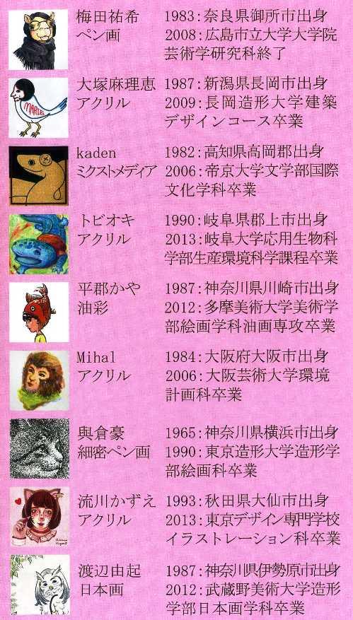 動物図鑑6.jpg