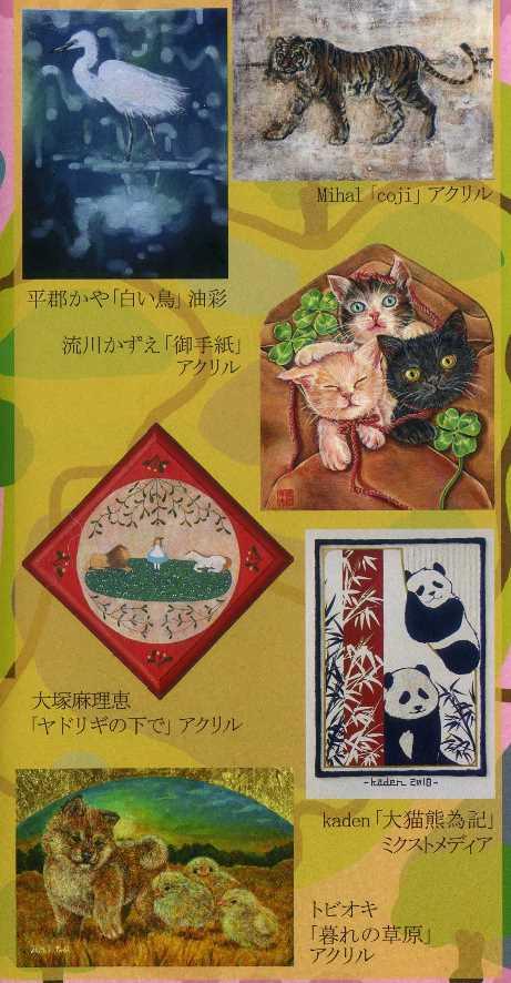 動物図鑑8.jpg