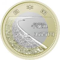 千葉県五百円バイカラー・クラッド.jpg