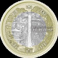 和歌山五百円.jpg