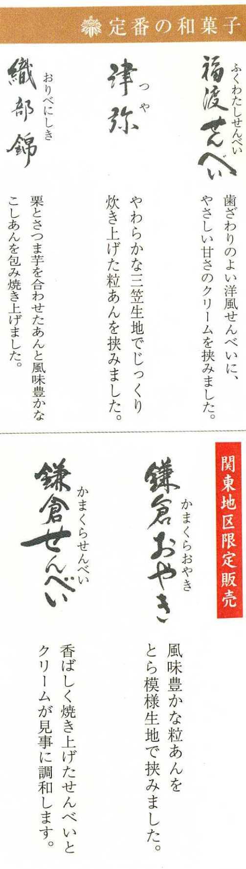 和菓子11福渡.jpg