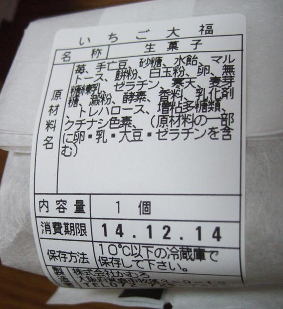 和菓子10・かむろ、いちご大福.jpg