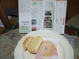 和菓子5福渡せんべい.jpg