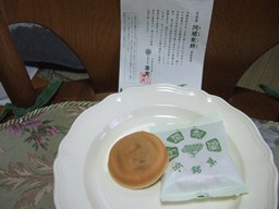 和菓子7阿闍梨餅.jpg