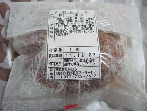和菓子8・久利かむろ.jpg