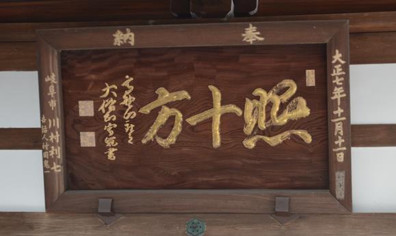 善光寺4・本堂扁額.JPG