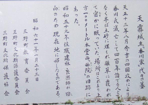 四国11・弥谷、香川家の墓.JPG