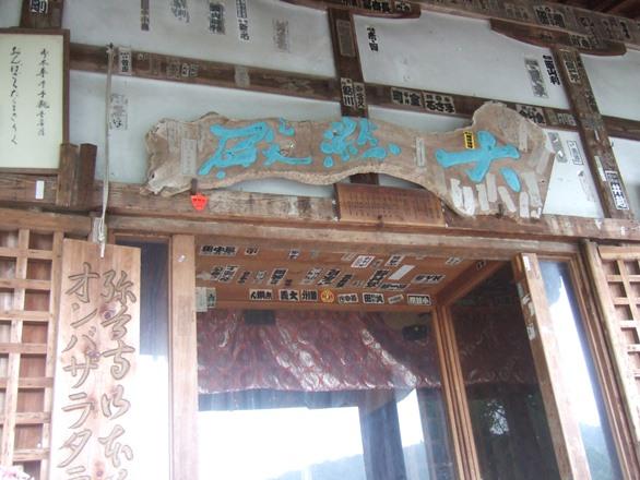 四国21・弥谷、本堂.JPG