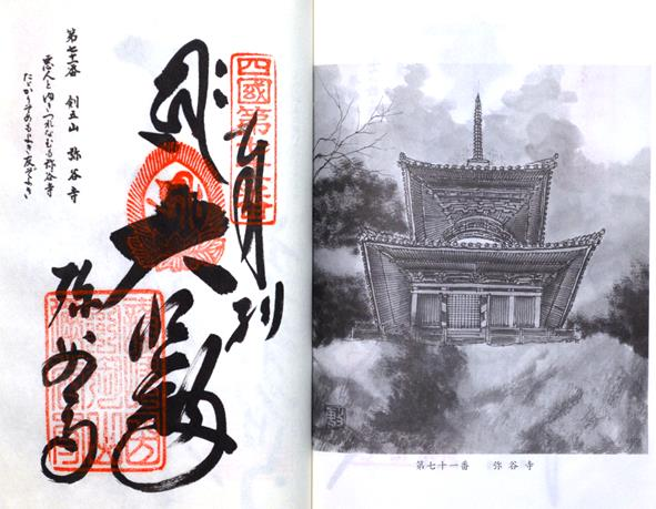 四国26・弥谷寺.JPG