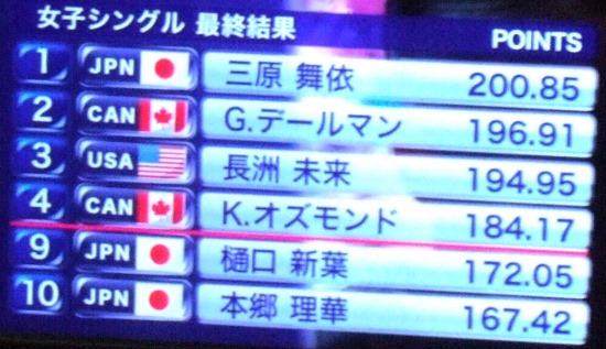 四大陸3・三原.JPG