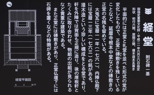 増位山14・経堂説明.jpg