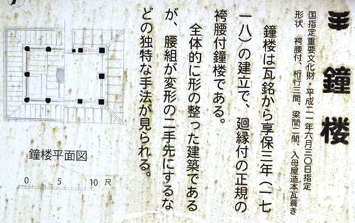 増位山18・鐘楼説明.jpg