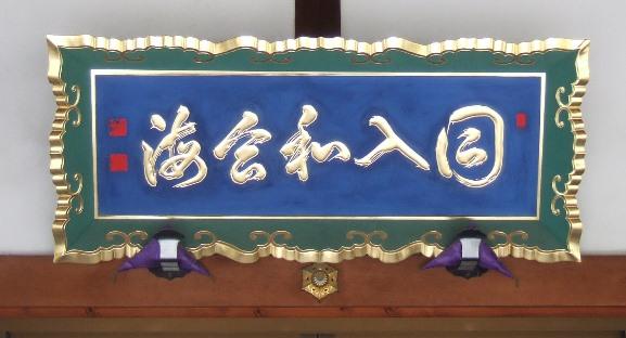 多田11・扁額.jpg