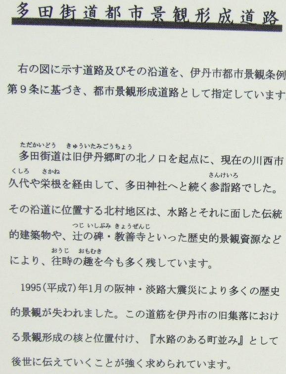 多田2・多田街道都市景観形成道路.jpg