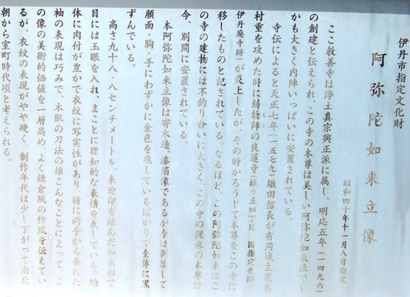 多田6・阿弥陀如来立像.jpg