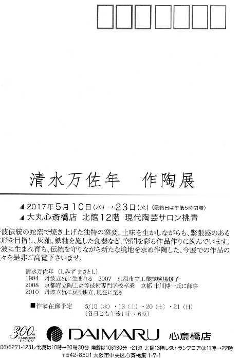 大丸1・清水.jpg